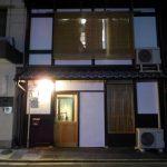 ドミトリーは繁忙期の京都観光の頼みの綱!「Grateful」は丸太町駅近くにある町家を改装